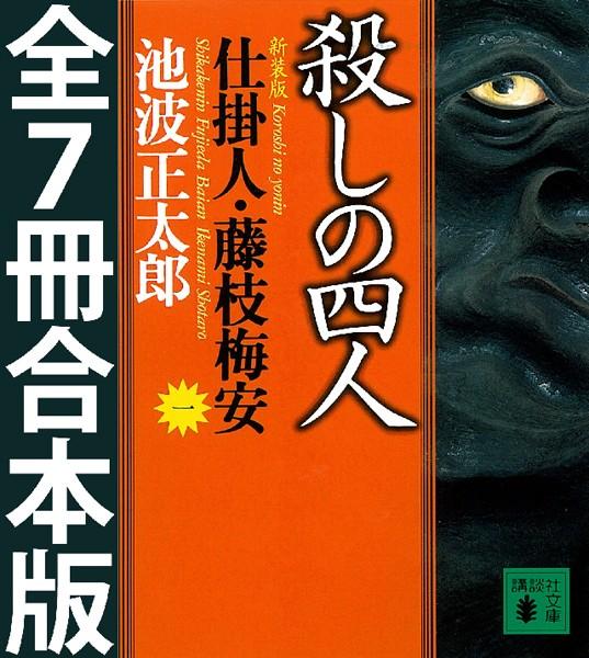 仕掛人・藤枝梅安 全7巻 合本版