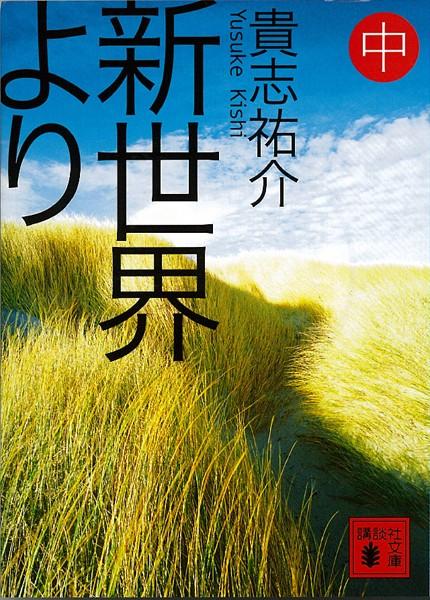 新世界より (中)