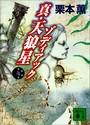 真・天狼星 ゾディアック 4
