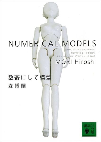 数奇にして模型 Numerical Models