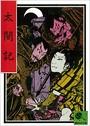 太閤記 講談名作文庫 6