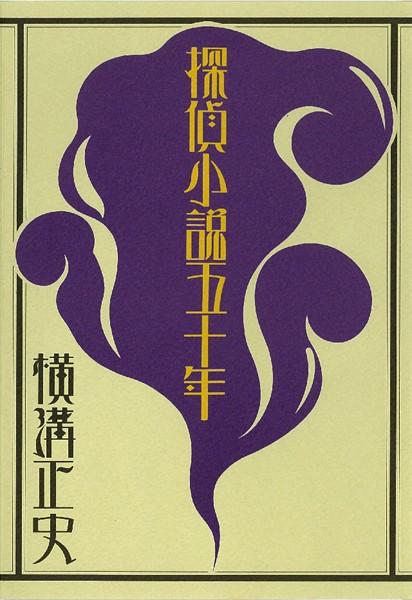 探偵小説五十年