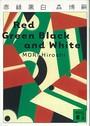 赤緑黒白 Red Green Black and White