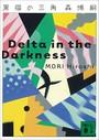 黒猫の三角 Delta in the Darkness