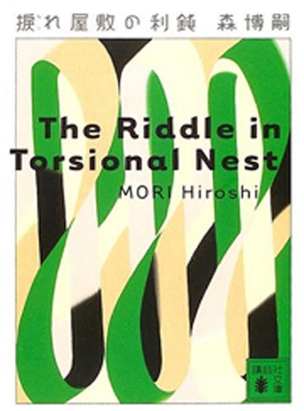 捩れ屋敷の利鈍 The Riddle in Torsional Nest