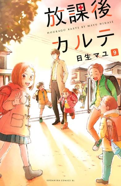 放課後カルテ (9)