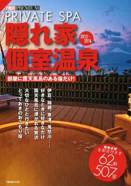 1週間PREMIUM 隠れ家個室温泉 2013-2014