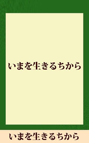 いまを生きるちから 【五木寛之ノベリスク】
