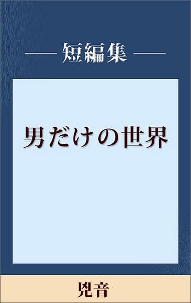 男だけの世界 兇音 【五木寛之ノベリスク】