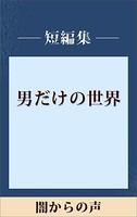 男だけの世界 【五木寛之ノベリスク】