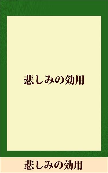 悲しみの効用 【五木寛之ノベリスク】