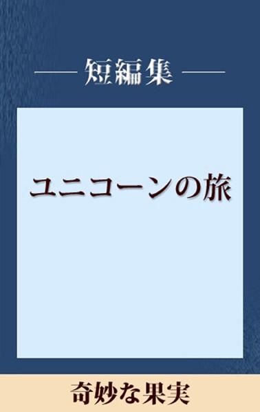 奇妙な果実 【五木寛之ノベリスク】