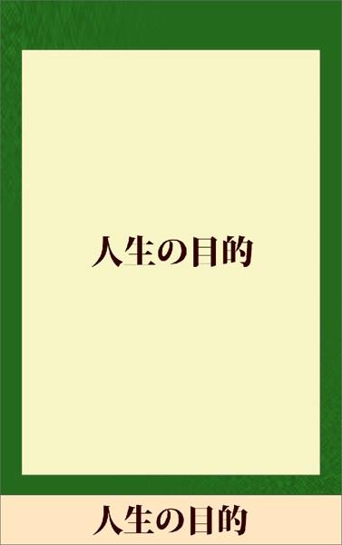 人生の目的 【五木寛之ノベリスク】