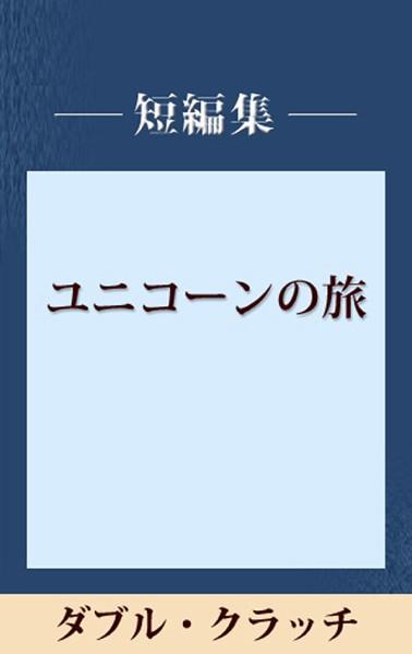 ダブル・クラッチ 【五木寛之ノベリスク】