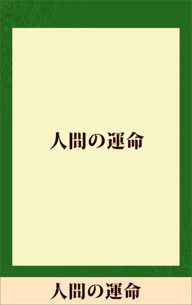 人間の運命 【五木寛之ノベリスク】