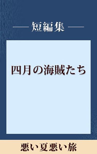 悪い夏 悪い旅 【五木ノベリスク】