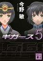 〈宇宙海兵隊〉ギガース 5