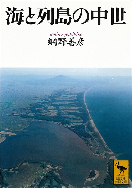 海と列島の中世