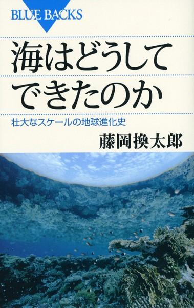 海はどうしてできたのか 壮大なスケールの地球進化史