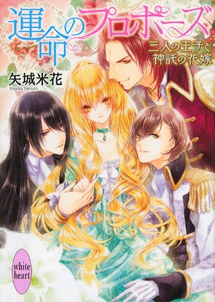 運命のプロポーズ 〜三人の王子と神託の花嫁〜