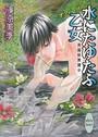 水にたゆたふ乙女 英国妖異譚 8