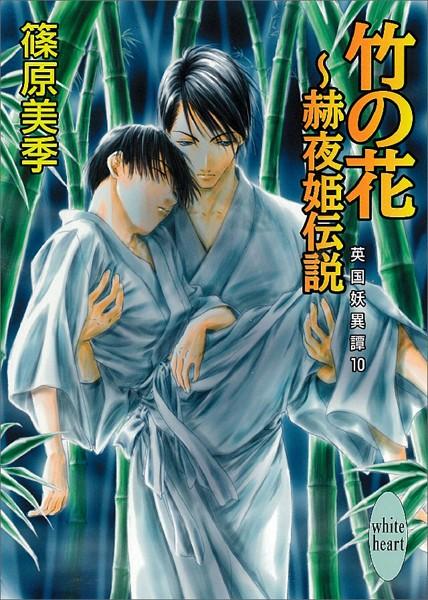 竹の花〜赫夜姫伝説 英国妖異譚 10