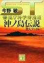 ST 沖ノ島伝説殺人ファイル 警視庁科学特捜班