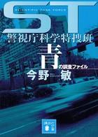 ST 警視庁科学特捜班 色シリーズ