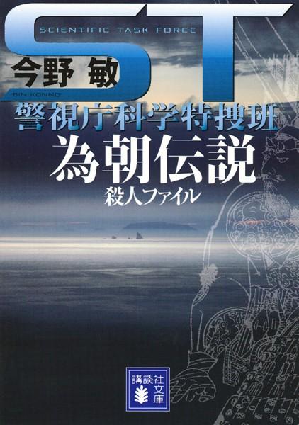 ST 為朝伝説殺人ファイル 警視庁科学特捜班
