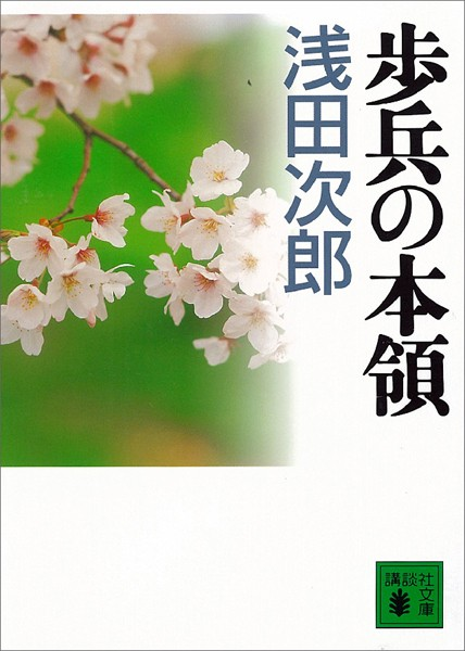 越年歩哨(『歩兵の本領』講談社文庫所収)