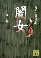 江戸の検屍官 闇女