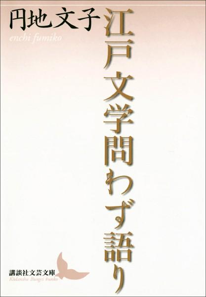 江戸文学問わず語り