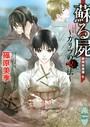 蘇る屍 〜カリブの呪法〜 欧州妖異譚(6)
