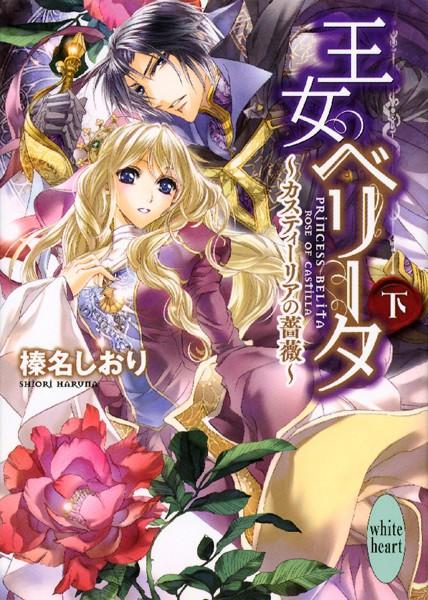 王女ベリータ〜カスティーリアの薔薇〜(下)