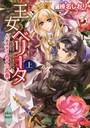 王女ベリータ〜カスティーリアの薔薇〜(上)