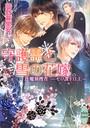 守護霊と雪の花嫁 逢魔刻捜査―ゼロ課FILE―(4)