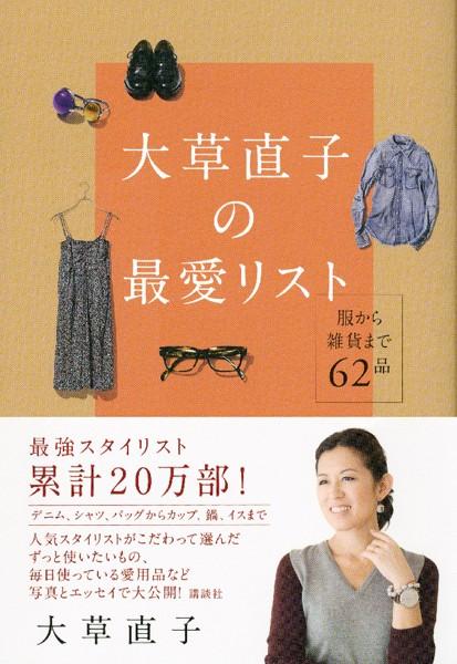 大草直子の最愛リスト 服から雑貨まで62品