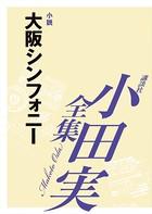 大阪シンフォニー 【小田実全集】