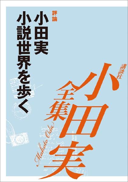 小田実小説世界を歩く 【小田実全集】