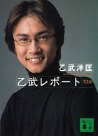 乙武レポート2003年版