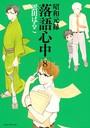昭和元禄落語心中 (8)
