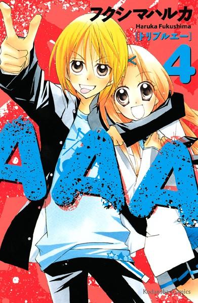 AAA (4)