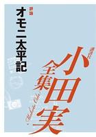 オモニ太平記 【小田実全集】