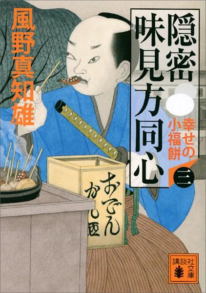 隠密 味見方同心 (三) 幸せの小福餅