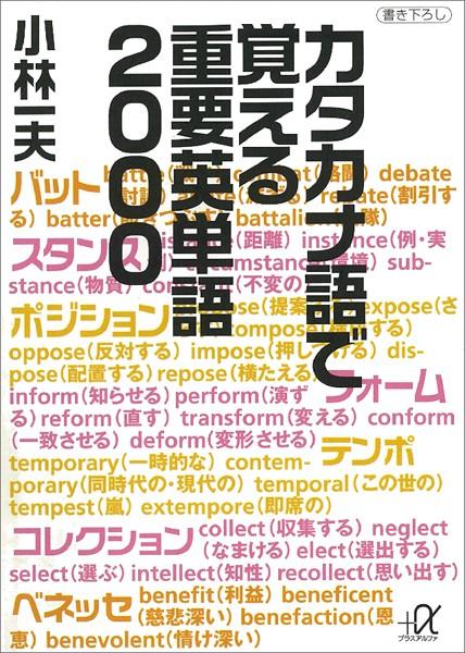 カタカナ語で覚える重要英単語2000