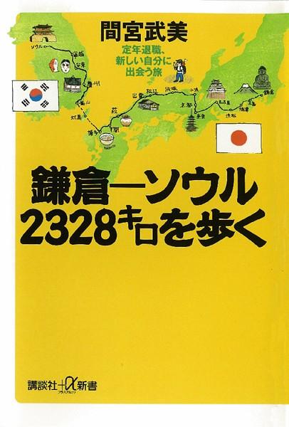 鎌倉-ソウル―2328キロを歩く 定年退職、新しい自分に出会う旅