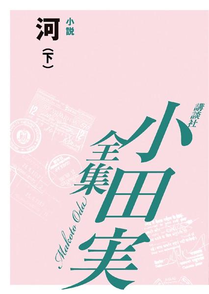 河 (下) 【小田実全集】