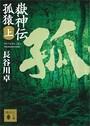 嶽神伝 孤猿 (上)