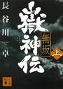 嶽神伝 無坂 (上)