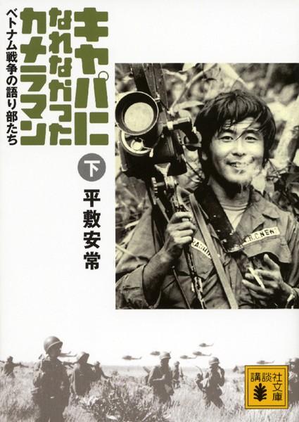 キャパになれなかったカメラマン ベトナム戦争の語り部たち<下>